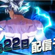 『ドラゴンボール ファイターズ』の新DLCキャラクター「孫悟空(身勝手の極意)」の配信日が2020年5月22日に決定!