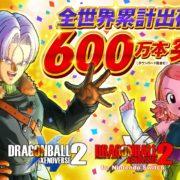 『ドラゴンボールファイターズ』の全世界累計出荷本数が500万本を、『ドラゴンボール ゼノバース2』の全世界累計出荷本数が600万本を突破したことが正式発表!