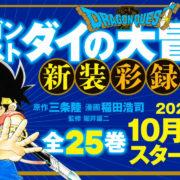 『ドラゴンクエスト ダイの大冒険 新装彩録』1巻~3巻の予約が開始!