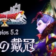『ドラゴンクエストX オンライン』の大型アップデート予告映像「version5.2」が公開!