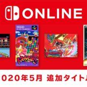 『ファミリーコンピュータ&スーパーファミコンNintendo Switch Online』今月のタイトル追加日が2020年5月20日に決定!