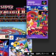 『ファミリーコンピュータ&スーパーファミコンNintendo Switch Online』2020年5月のタイトルが配信開始!