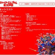 昨年開催されたイベント「ファイアーエムブレム EXPO」のステージ映像が5月7日(木) 17:59までの期間限定で公開!