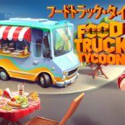 Switch用ソフト『フードトラック・タイクーン』が2020年5月21日に国内配信決定!料理提供系のシミュレーションゲーム