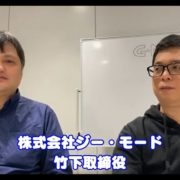 Gモード 竹下Pへのインタビュー動画が公開!