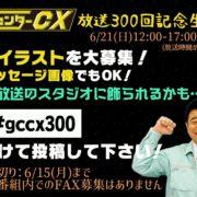 『ゲームセンターCX』300回記念300分生放送の放送時間が6月21日 15:00~20:00から12:00~17:00に変更に!