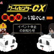 8月22日に開催が予定されていた『ゲームセンターCX夏祭り in 浅草花やしき2020』が開催中止になることが発表!