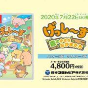 Switch用ソフト『げっし~ず 森の小さななかまたち』が2020年7月22日(水)に発売決定!