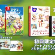 PS4&Switchパッケージ版『ジラフとアンニカ』の特典情報が公開!