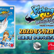 Switch用ソフト『釣りスタ ワールドツアー』の中国語版の発売日が2020年5月28日から6月4日に延期に!