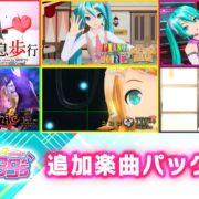 『初音ミク Project DIVA MEGA39's』で5月13日(水)に「追加楽曲パック」第6弾が配信決定!