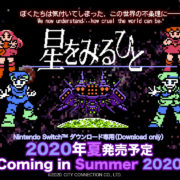 Switch版『星をみるひと』が2020年夏に発売決定!