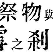 『鬼ノ哭ク邦』『いけにえと雪のセツナ』『LOST SPHEAR』の中国語版も発売決定!