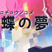 【更新】Switch版『Incredible Mandy (胡蝶の夢)』が2020年5月21日に国内配信決定!幻想的な3Dアドベンチャー