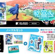 Switch版『神巫女 -カミコ-』のパッケージ版 予約受付がB-SIDE GAMESで開始!