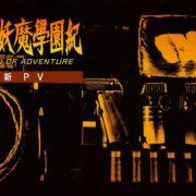Switch版『九龍妖魔學園紀 ORIGIN OF ADVENTURE』の新PVが公開!