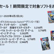 Nintendo Switch版『レゴ』ゲームシリーズ 7タイトルの最大40%OFF 期間限定セールが2020年5月20日から開始!