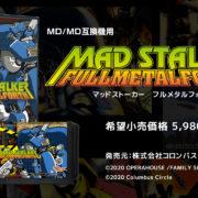 MD/MD互換機用ソフト『マッドストーカー FULLMETALFORTH』が2020年9月17日に発売決定!