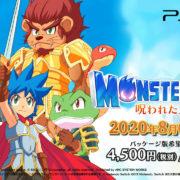 PS4&Switchパッケージ版『モンスターボーイ 呪われた王国』が2020年8月6日(木)に発売決定!