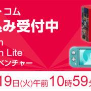 ヨドバシ.comにて5月18日~5月19日 午前10時59分の期間に『Nintendo Switch』各種の抽選販売が実施!