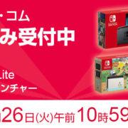 ヨドバシ.comにて5月25日~5月26日 午前10時59分の期間に『Nintendo Switch』各種の抽選販売が実施!