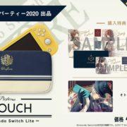 『Nintendo Switch Lite 専用  PIOFIORE ポーチ』が「オトメイトパーティー2020」のグッズ通販で販売決定!