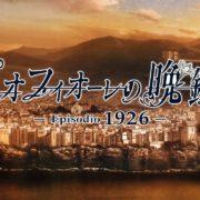 【オトメイト】『ピオフィオーレの晩鐘 -Episodio1926-』の発売日が2020年10月8日に決定!ティザームービーも公開
