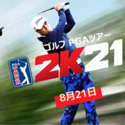 【更新】PS4&Xbox One&Switch&PC用ソフト『ゴルフ PGAツアー 2K21』の国内向けトレーラーが公開!