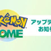 スマートフォン版『Pokémon HOME』の更新データ:Ver1.1.0が2020年5月22日から配信開始!