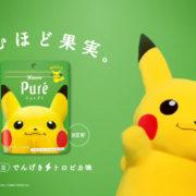 カンロ株式会社から『ピュレグミ でんげきトロピカ味』が2020年6月2日(火)に発売決定!