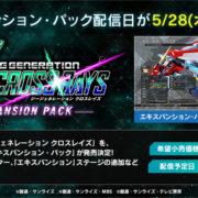 『SDガンダム ジージェネレーション クロスレイズ』の新規有料DLC「エキスパンション・パック」が5月28日(木)に配信決定!
