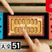 Switch用ソフト『世界のアソビ大全51』のTVCMが公開!