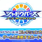 『シャドウバース アニメコレクションカード』が発売決定!
