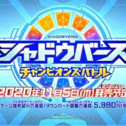 Switch用ソフト『シャドウバース チャンピオンズバトル』の第1弾PVが公開!プロデューサーインタビューも