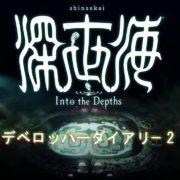 Switch用ソフト『深世海 Into the Depths』のDev Diary 2が公開!