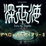Switch用ソフト『深世海 Into the Depths』のDev Diary 3が公開!