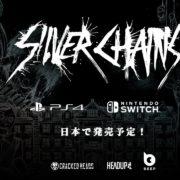 PS4&Switch版『Silver Chains』の日本版が2020年夏に発売決定!一人称視点のホラーアドベンチャーゲーム