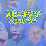 『Speaking Simulator』日本語版紹介コーナーの動画が公開!【BitSummit Gaiden 1日目】