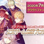乙女ゲーム『スチームプリズン』のクラウドファンディングが5月25日よりCAMPFIREにて開始!