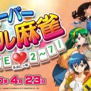 Switch用ソフト『スーパーリアル麻雀 LOVE2~7!(らぶに~な)』でアップデートパッチ:Ver.1.1が2020年5月21日から配信開始!