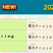 『太鼓の達人 Nintendo Switchば~じょん! 』で2020年5月14日に「ポップスパックVol.4」「東方ProjectアレンジパックVol.3」が配信決定!