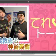てれトーク第3回「プラチナゲームズの稲葉敦志さん&神谷英樹さんゲスト」編がIGN Japanから公開!