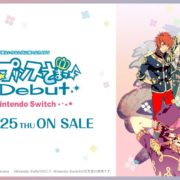 Switchうたプリ第三弾『うたの☆プリンスさまっ♪ Debut for Nintendo Switch』の発売日が2021年2月25日に決定!