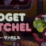Switch用ソフト『ウィジェット・サッチェル ~フェレットのたからもの~』が2020年5月28日に発売開始!