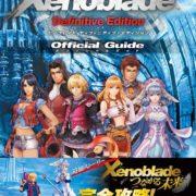 【更新】KADOKAWAから『ゼノブレイド ディフィニティブ・エディション オフィシャルガイド』が2020年7月2日に発売決定!