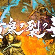 PS4&Xbox One&Switch用ソフト『黄泉ヲ裂ク華』のPV 第一弾が公開!