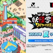 PS4&Switch用ソフト『妖怪学園Y ~ワイワイ学園生活~』が定期更新型の大型ダウンロード版ソフトとして2020年夏にリリース決定!