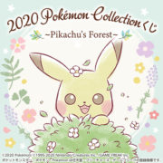 『2020 Pokémon Collectionくじ~Pikachu's Forest~』の全ラインナップが公開!