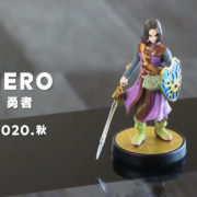 『amiibo ジョーカー (ペルソナ5)』と『amiibo 勇者 (DQXI)』の発売日が2020年9月25日(金)に決定!