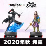 【Amazonで予約開始】『amiibo ジョーカー (ペルソナ5)』と『amiibo 勇者 (DQXI)』の予約が開始!